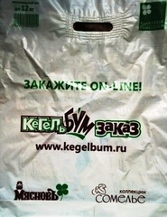 Пакет от МясновЪ 2