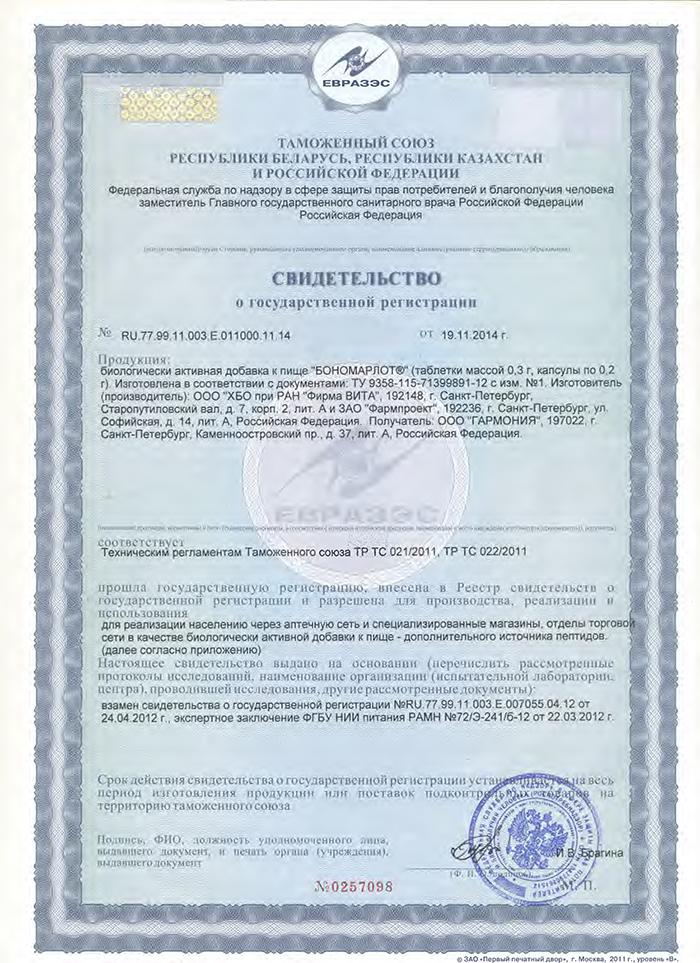 Бономарлот - Свидетельство о Госрегистрации