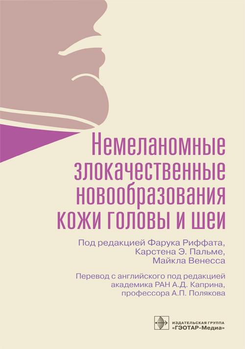 Новинки Немеланомные злокачественные новообразования кожи головы и шеи nemelanomnye.jpg