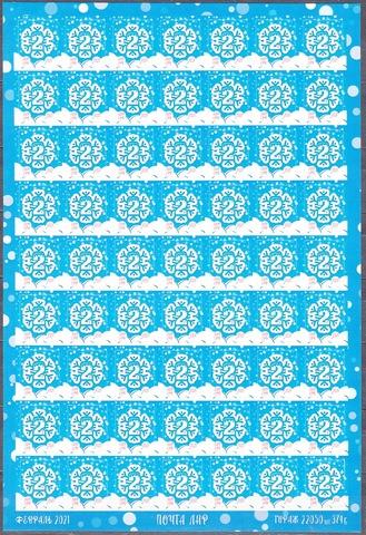 Почта ЛНР(2021 02.10.) стандарт 2 руб. Снежинка, третий выпуск-лист