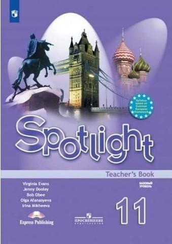 Spotlight 11 кл. Teacher's book. Английский в фокусе. Афанасьева, Дули, Михеева. Книга для учителя (2019)
