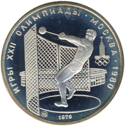 5 рублей 1979 год. Метание молота (Серия: Олимпийские виды спорта) ММД PROOF