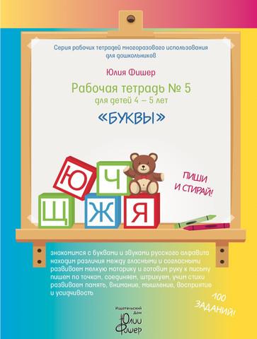 Рабочая тетрадь № 5 для детей 4-5 лет «Буквы». Три маркера в комплекте (зелёный, синий, красный)