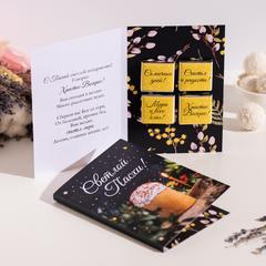 ◆ Открытка 4 шоколадки