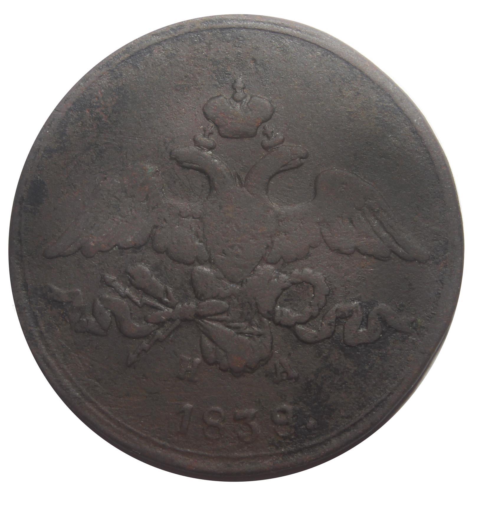 2 копейки. Николай I. ЕМ-НА. 1838 год F-