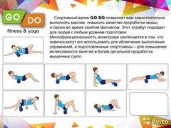 Валик (ролл) GO DO для фитнеса: ZS-33