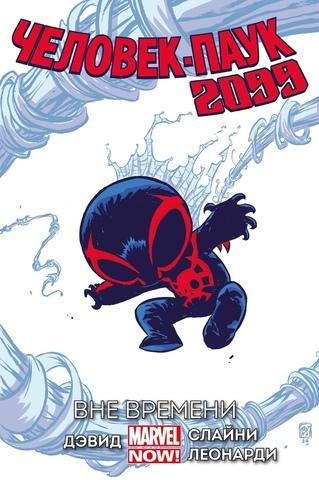Человек-Паук 2099. Том 1. Вне времени (Обложка Скотти Янга)