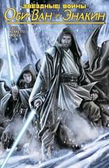 Звездные Войны. Оби-Ван и Энакин