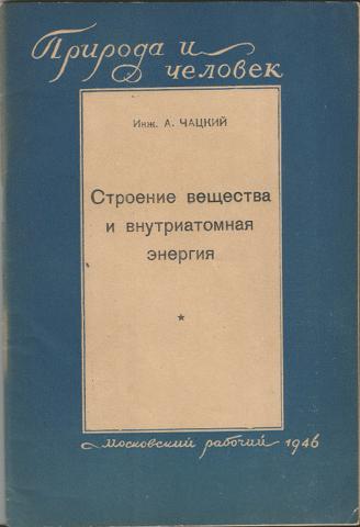 А. Чацкий