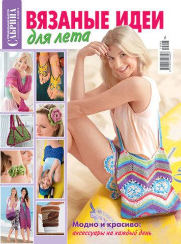 Журнал по вязанию Сабрина № 06/2014, спецвыпуск