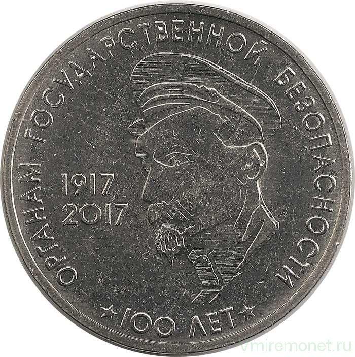 """3 рубля """"Дзержинский"""". Приднестровье. 2017 год"""