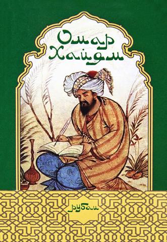 Рубаи (мини издание)