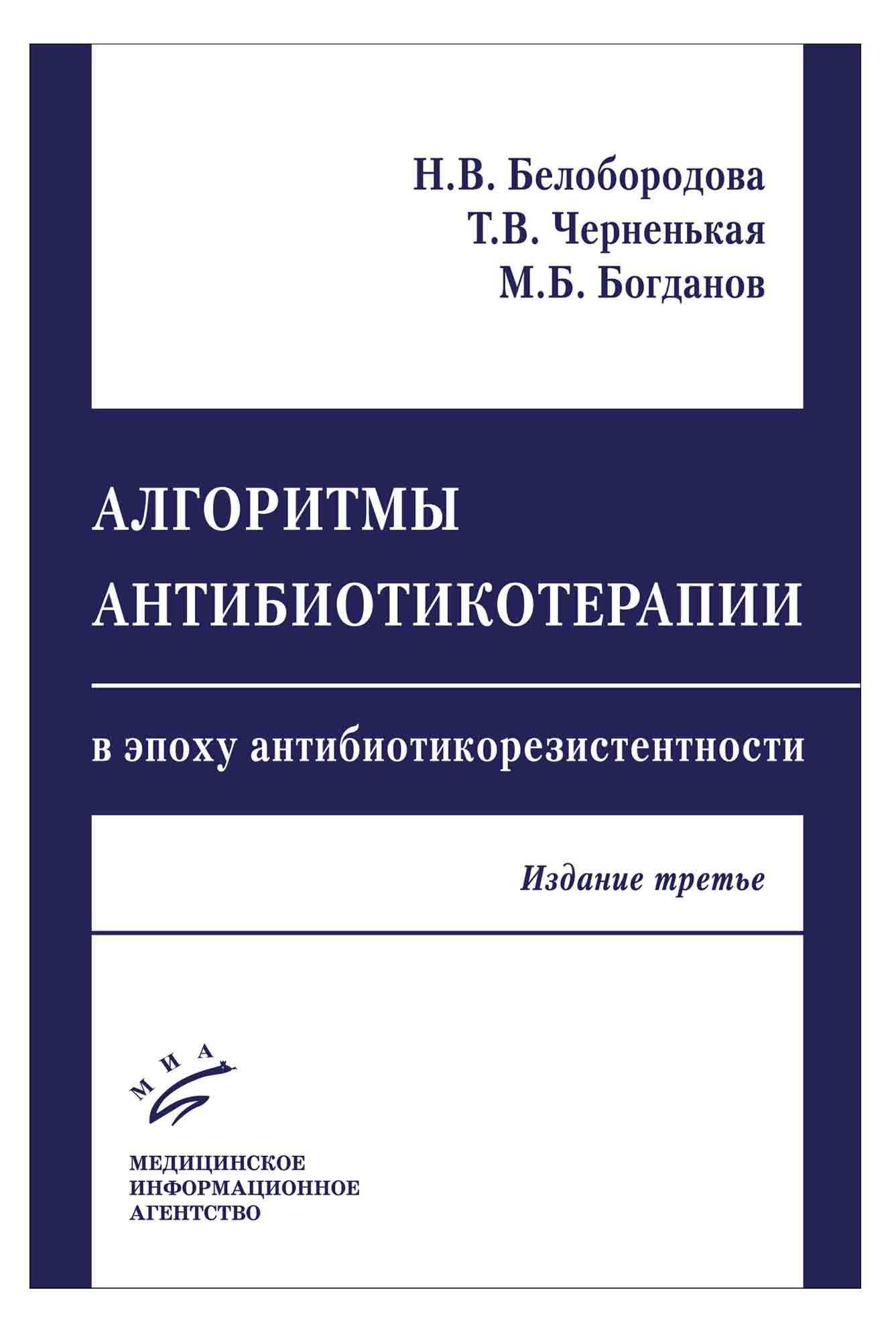 Каталог Алгоритмы антибиотикотерапии в эпоху антибиотикорезистентности algdia3.jpg