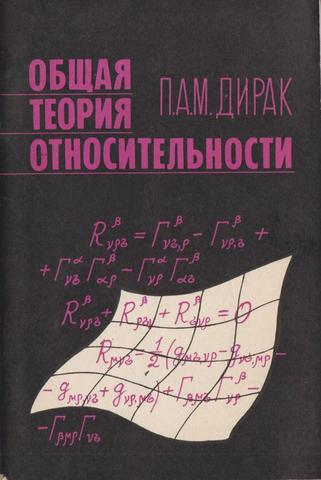 Общая теория относительности