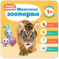 1+. Животные зоопарка