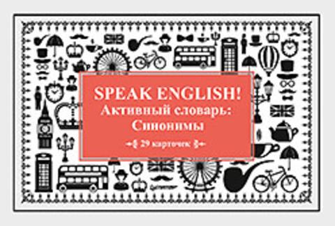 Speak English! Активный словарь: Синонимы_29 карточек