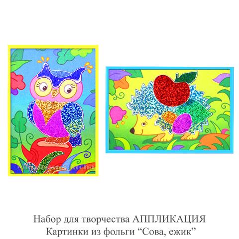 Набор для творчества АППЛИКАЦИЯ Картинки из фольги «Сова, ёжик»