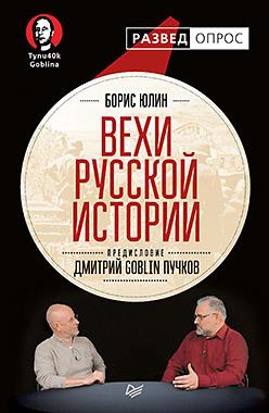 Вехи русской истории (аудиокнига)