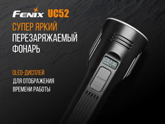 Купить карманный фонарь Fenix UC52 XHP70 от производителя, недорого с доставкой.