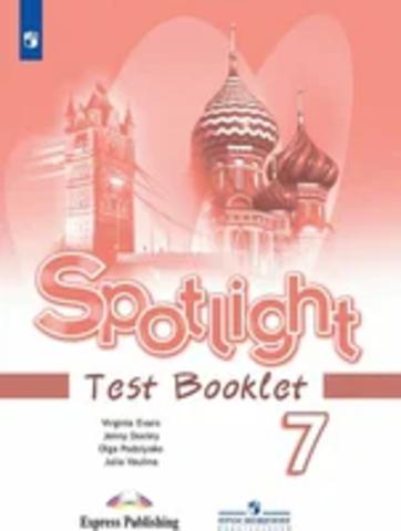 Spotlight 7 кл. Test booklet. Английский в фокусе. Контрольные задания