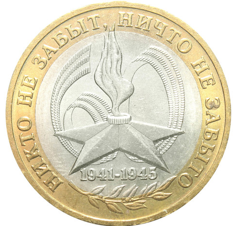 10 рублей 60 лет Победы 2005 г. ММД AU