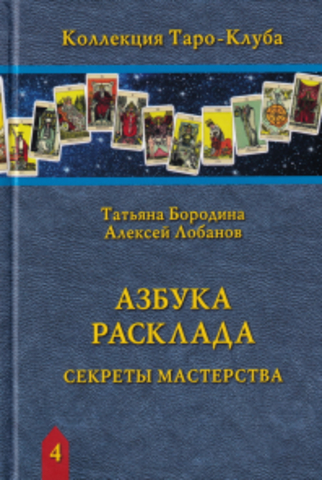 Книга Азбука расклада. Секреты мастерства.