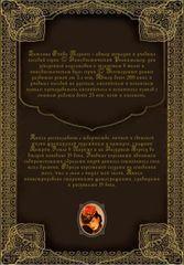 Чёрный хлеб. Исторический Роман. Книга 4. Оборот обложки