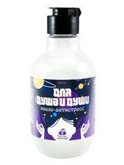 Крем-мыло Для душа и души Чистая помощь