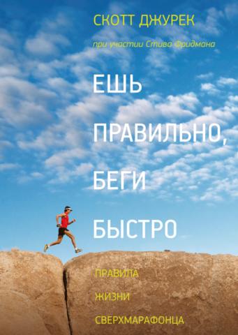 Ешь правильно, беги быстро | Джурек Скотт, Фридман Стив