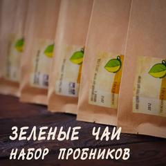 Набор пробников Зеленый + Белый чай