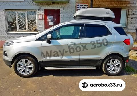 Автобокс Way-box 350 литров на Ford Ecosport