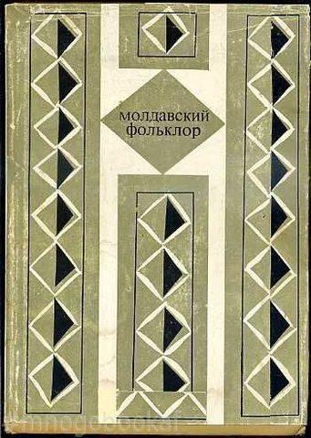 Молдавский фольклор
