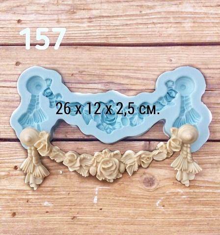 0157 Молд силиконовый мебельный Гирлянда