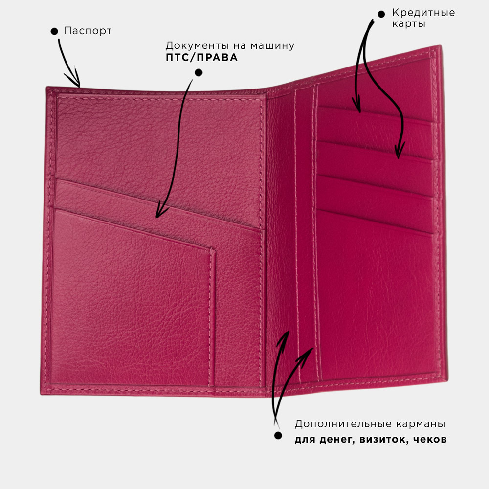 Обложка на паспорт и для автодокументов Paris Easy из натуральной кожи теленка, цвета малины