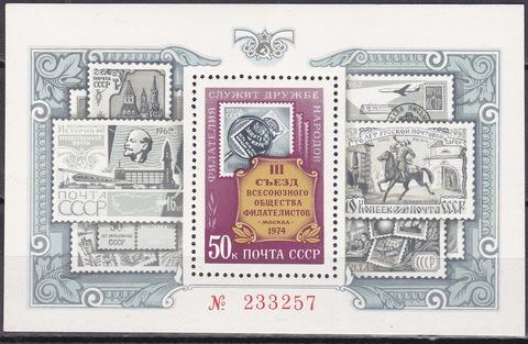 1974 блок 100 **MNH