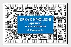 Speak English! Артикли и местоимения_29 карточек