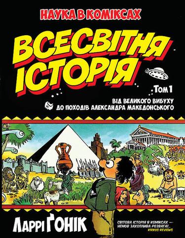 Всесвітня історія: т. 1 : Від Великого вибуху до походів Александра Македонського
