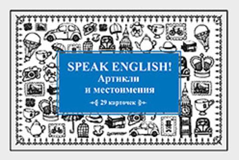 Карточки. Speak English! Артикли и местоимения.