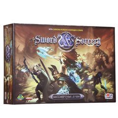 Клинок и колдовство / Sword & Sorcery (на русском языке)