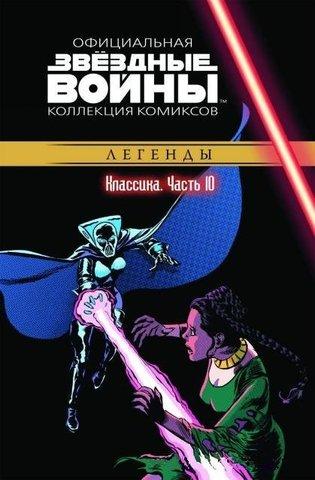 Звёздные Войны. Официальная коллекция комиксов №10 - Классика. Часть 10