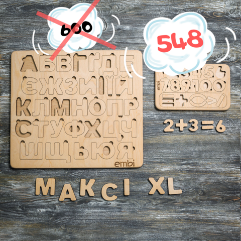 Набор большая деревянная азбука и цифры со скидкой