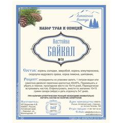 Набор для настаивания Алтайский винокур Байкал, 16 г на 1 л