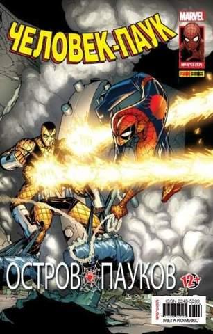 Человек-Паук №17 (Panini Comics)