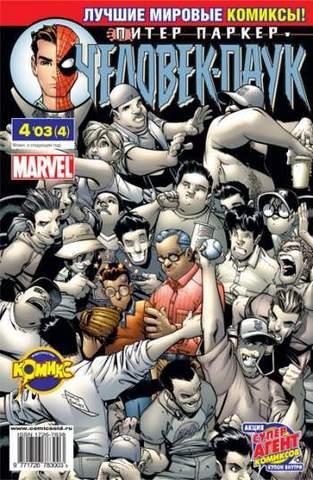 Питер Паркер: Человек-паук №4