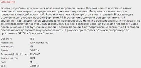 Рюкзак школьный хоккей, жёлтый GRIZZLY (ТОК Урал)