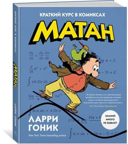 Фото Матан. Краткий курс в комиксах