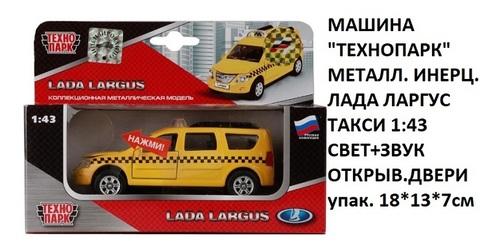 Машина мет. SB-13-13-3 Лада Ларгус такси (СБ)