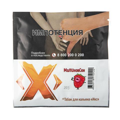Табак X Икс Малиновски (Малина) 50 г