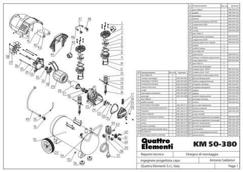 Головка цилиндра QUATTRO ELEMENTI КМ50-380 (248-504-002)