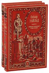 Оскар Уайльд. Собрание сочинений в 2 томах